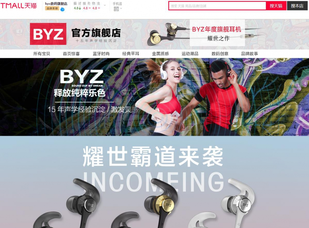 BYZ耳机官网 BYZ耳机官方旗舰店