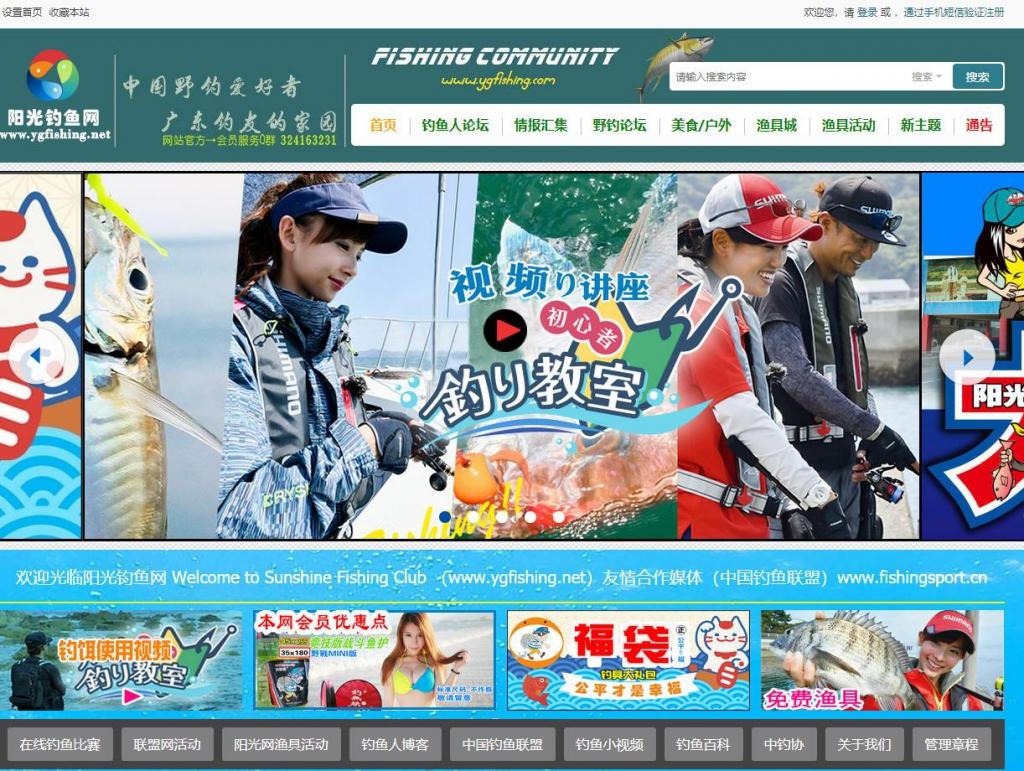 阳光钓鱼网(ygfishing)广东野钓爱好者的家园,钓鱼技巧交流