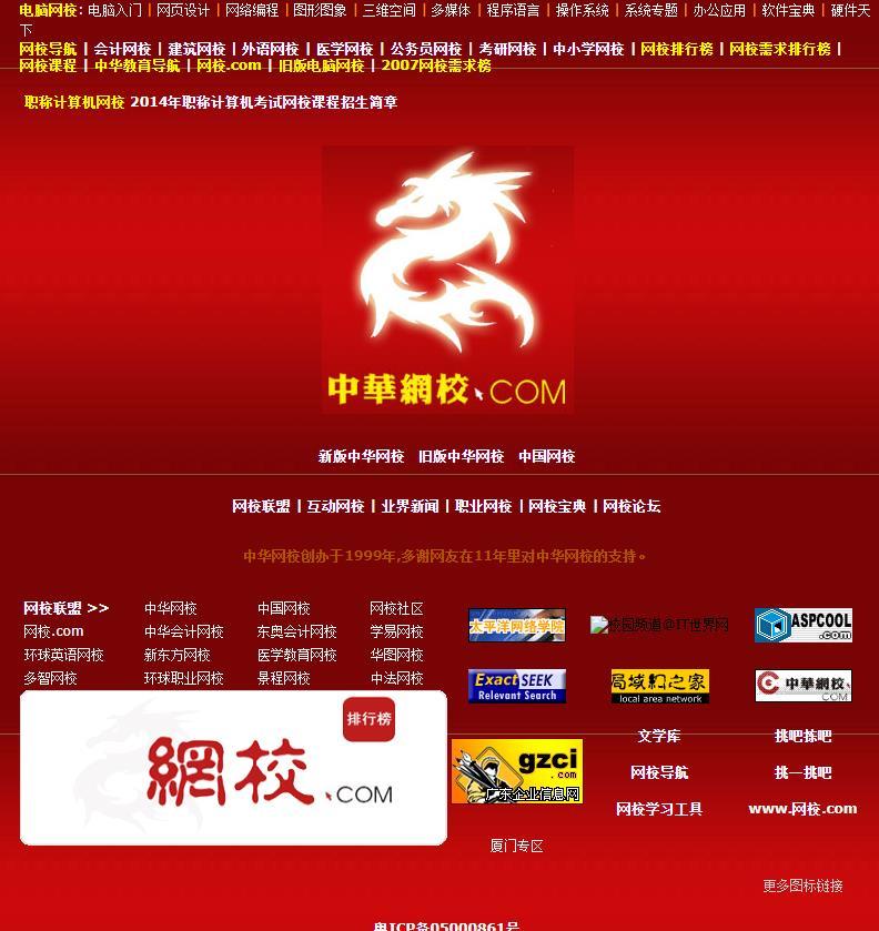 中华网校(zhirui)远程教育,培训课程,培训搜索