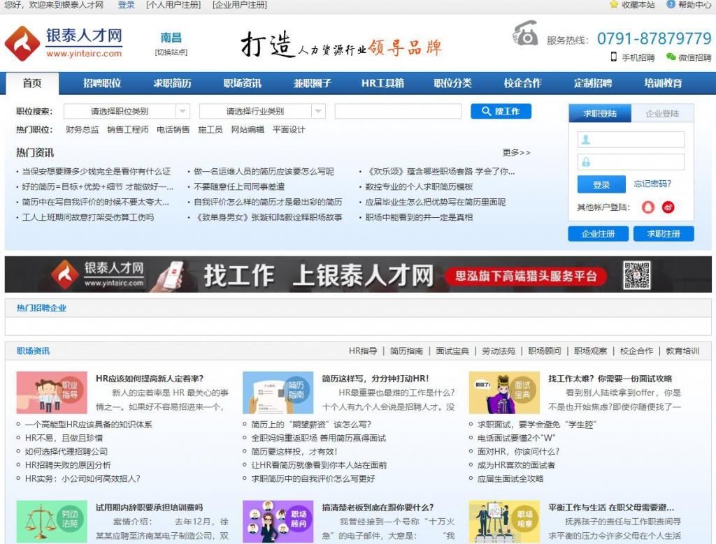 银泰人才网(yintairc)南昌专业人才招聘求职网站