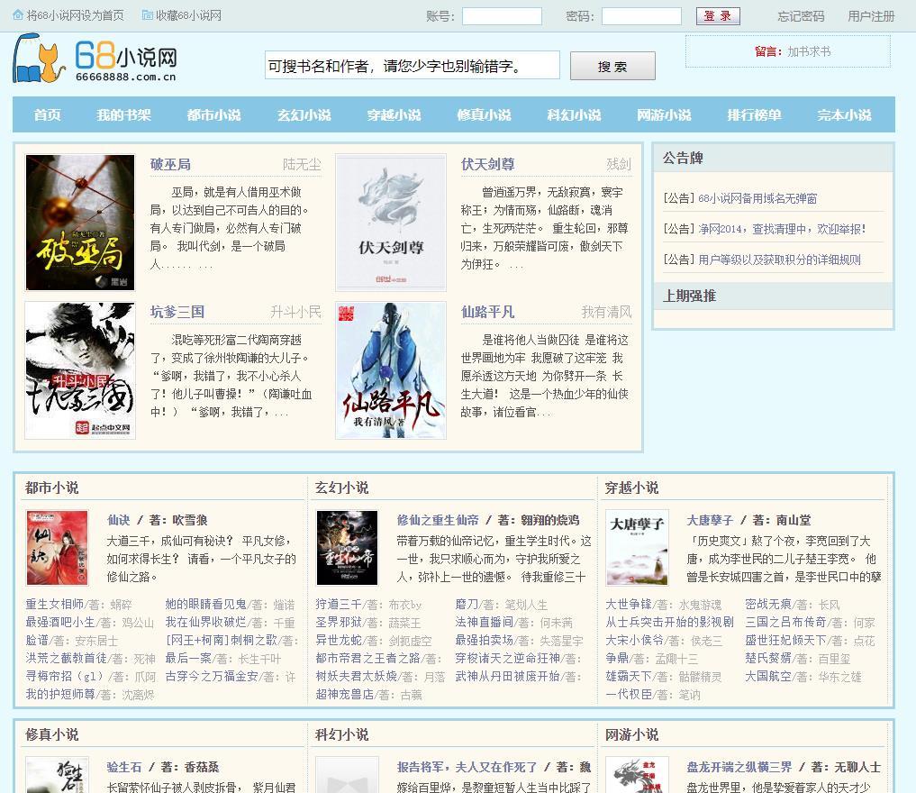 68小说网(66668888)书友最值得收藏的网络小说阅读网