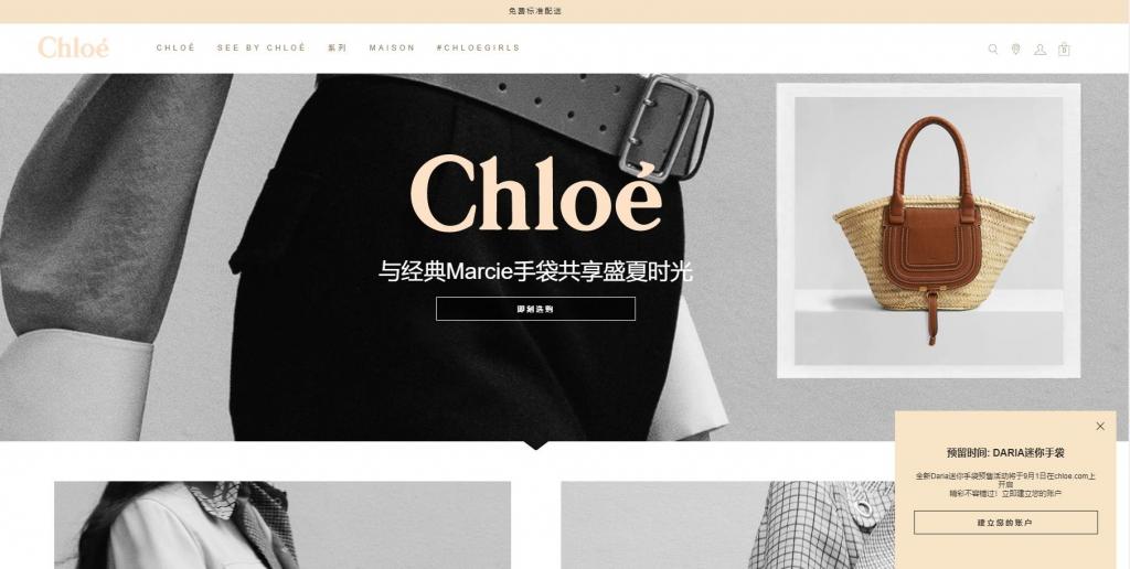 Chloe蔻依中国官网 蔻依官方旗舰店