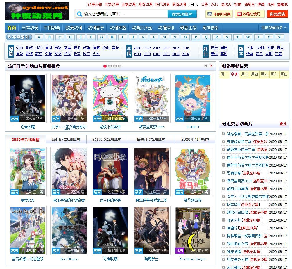 神夜动漫网(sydmw)好看的日本动漫,动画片大全