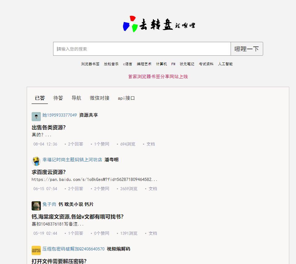 去转盘网(quzhuanpan)网盘搜索引擎,资源问答平台
