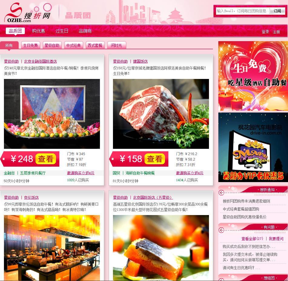 搜折网(sozhe)北京商家优惠券信息与团购平台