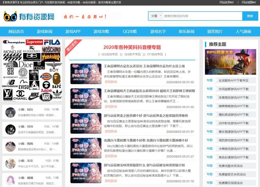 有有资源网(uuziyuan)游戏攻略,游戏技巧门户网站