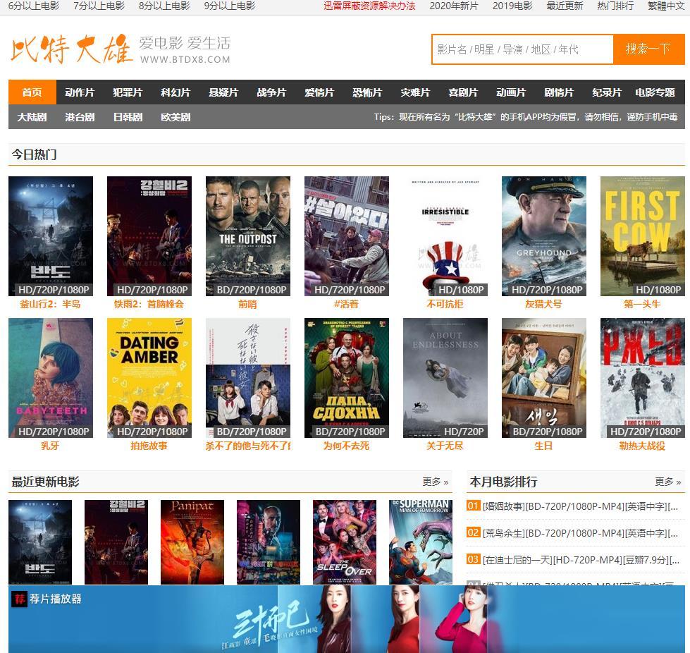 比特大雄(btdx8)Bt电影天堂,免注册下载网站