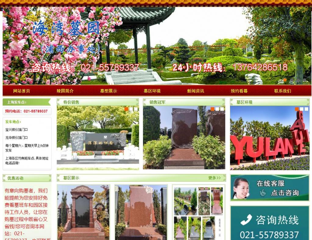 海湾园(haiwanyuan)上海海湾寝园墓地