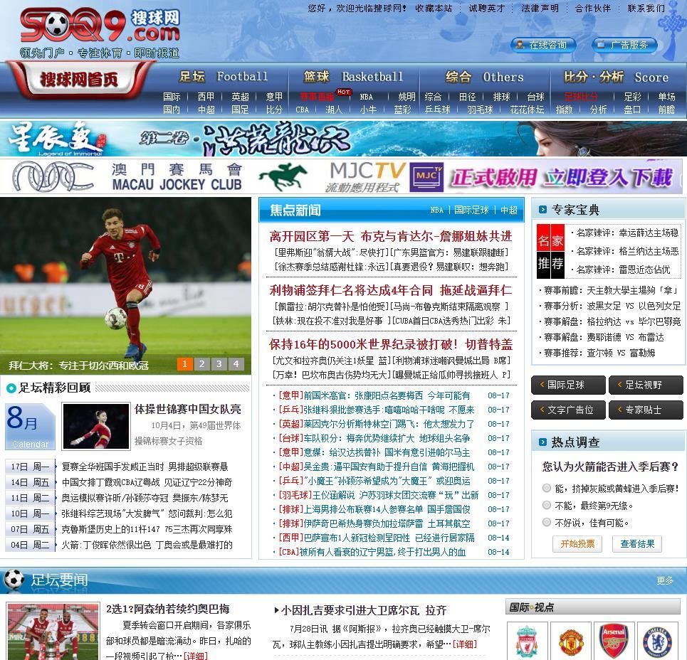 搜球网(soq9)篮球新闻,足球比分,盘口分析