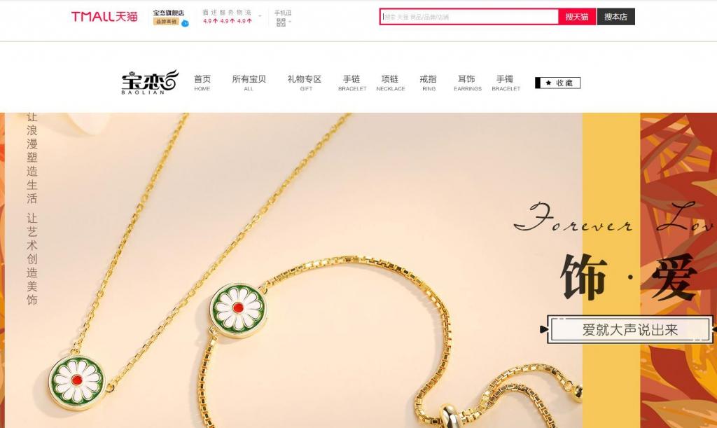 Baolian宝恋官网 宝恋官方旗舰店