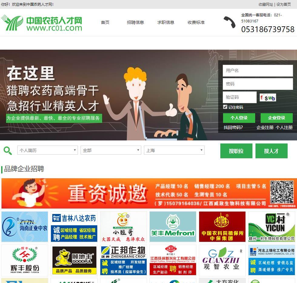 中国农药人才网(rc01)国内最专业农药人才招聘网