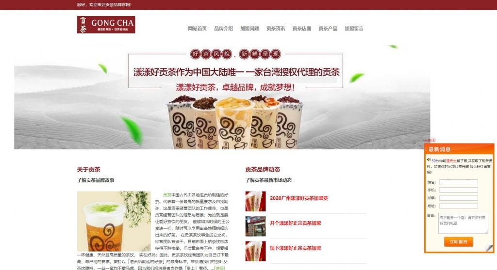 漾漾好贡茶官网(jmgongcha)台湾贡茶,贡茶加盟