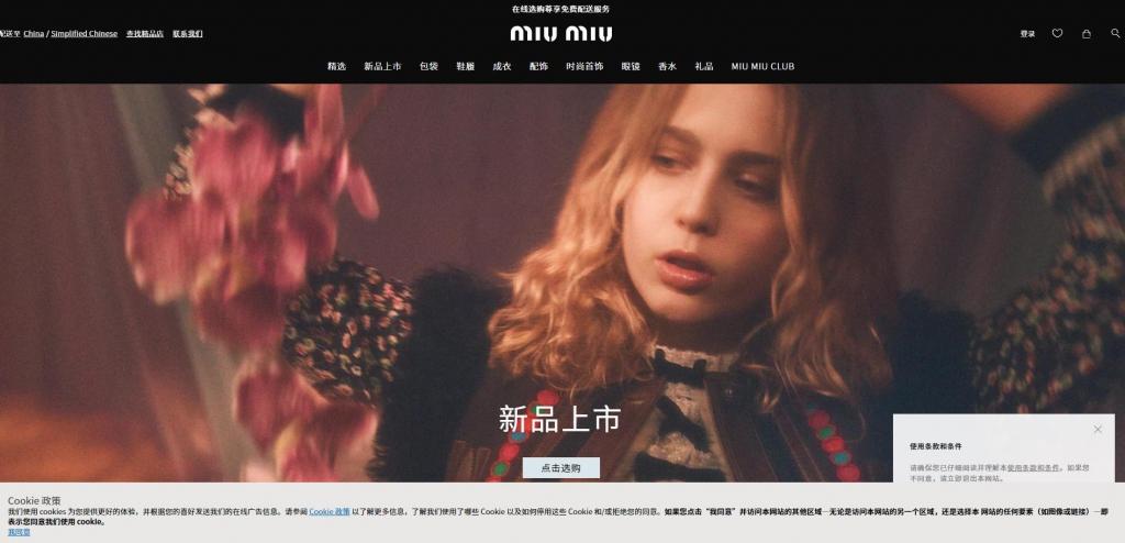 MiuMiu中国官网 MiuMiu官方旗舰店