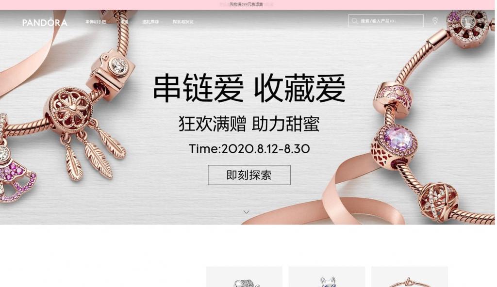 Pandora潘多拉官网 潘多拉珠宝官方旗舰店