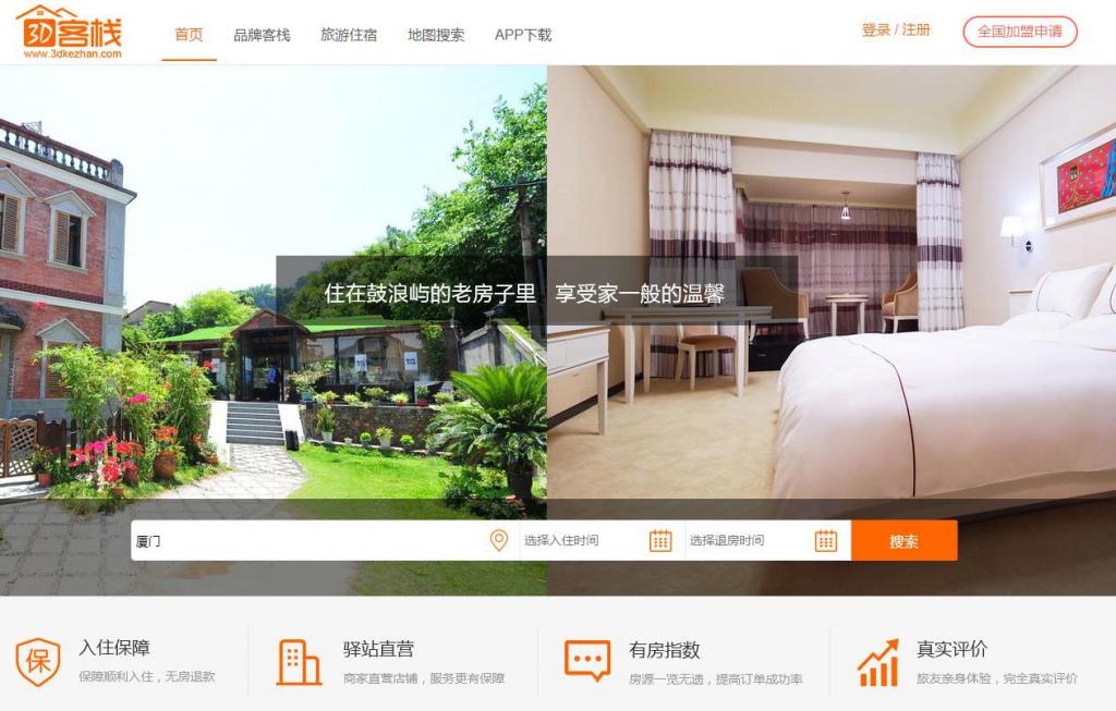 3D客栈网 厦门客栈,厦门家庭旅馆,旅游住宿推荐/预订