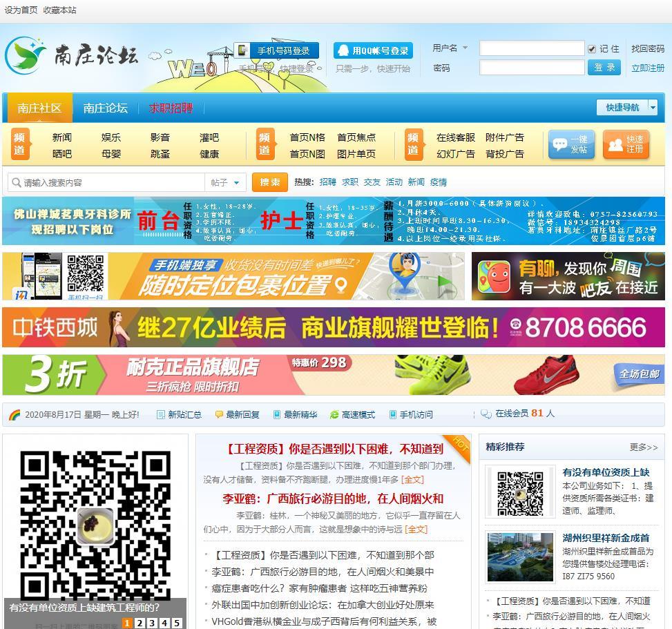 南庄论坛(nz0757)佛山南庄网上社区,南庄镇人气论坛