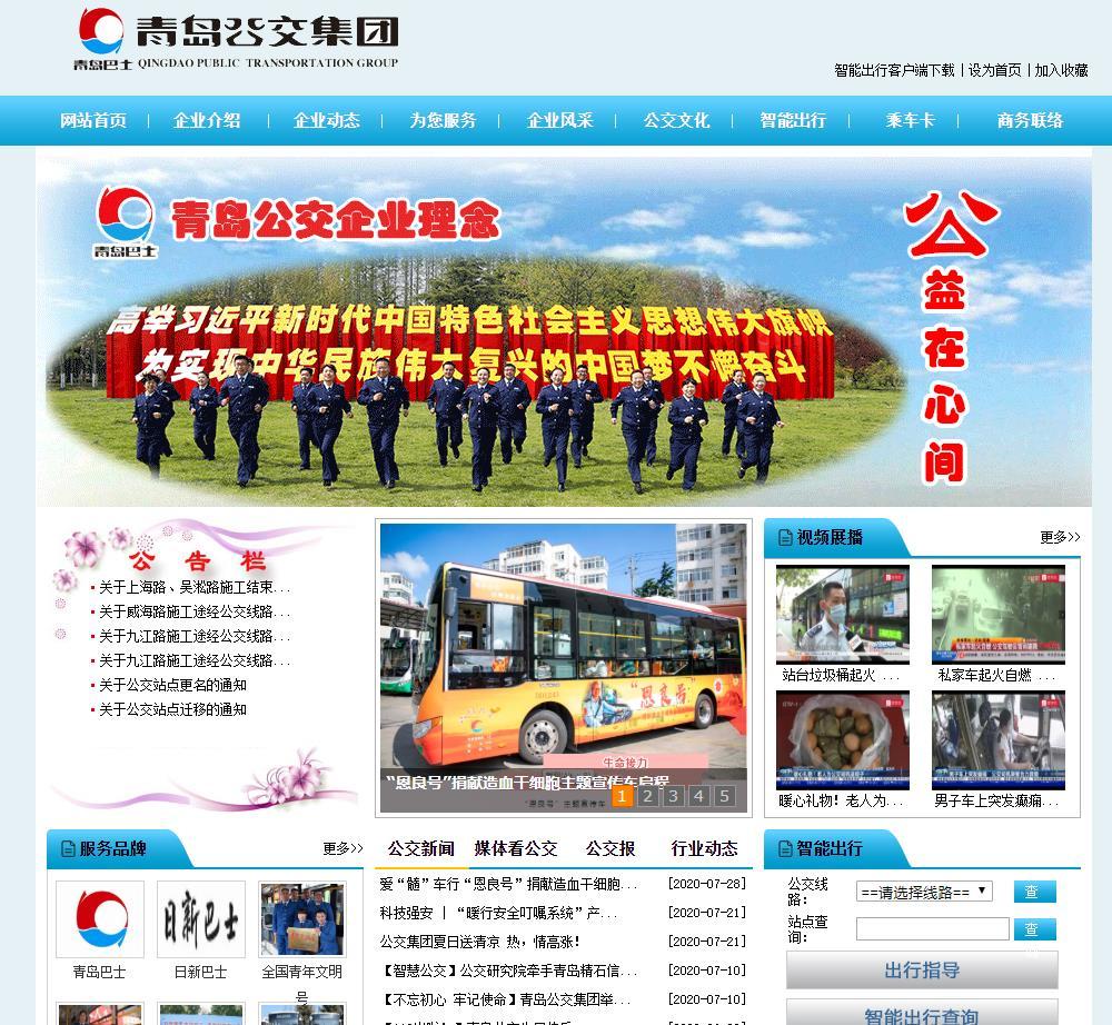 青岛公交集团 创新服务城市发展