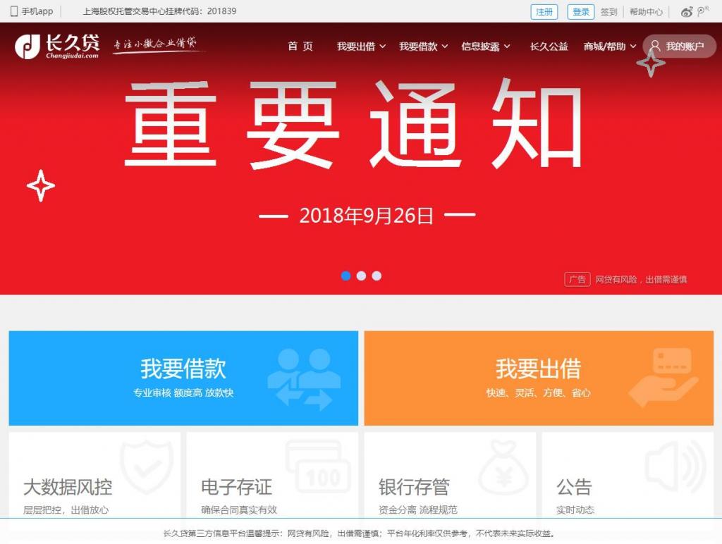 长久贷 上海P2P网贷平台,网络借贷信息中介服务平台
