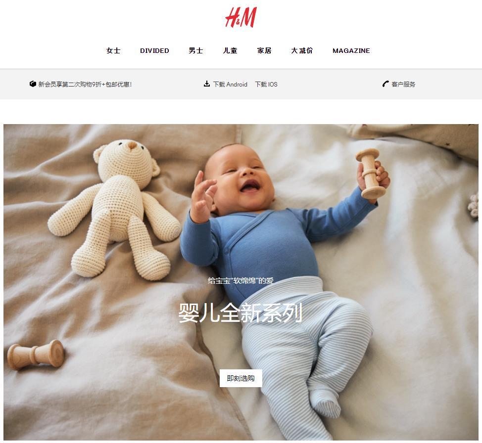 HM中国官网 HM官方旗舰店