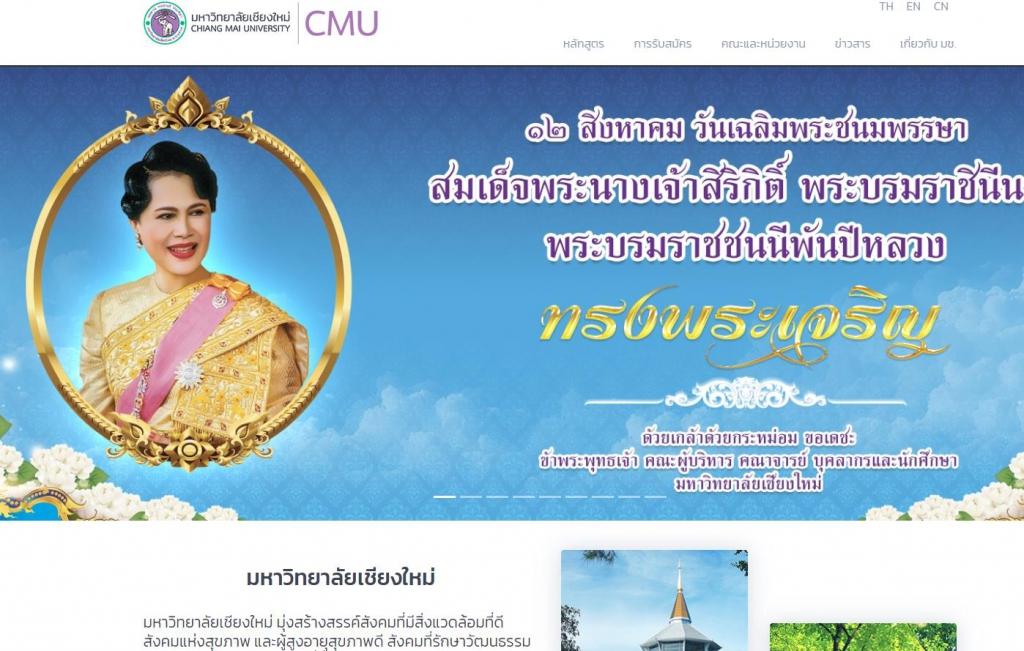 清迈大学官网 泰国公立大学