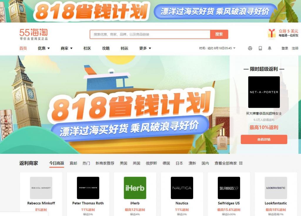 55海淘网(55haitao)海淘族值得信赖的海淘返利网站
