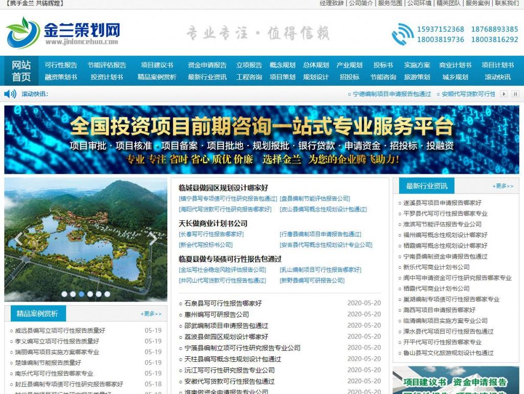 金兰策划网(jinlancehua)专业的策划行业交流平台