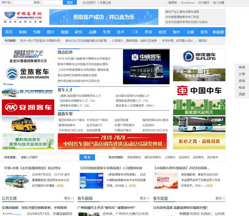 中国客车网(chinabuses)客车行业门户网站,创立于1999年