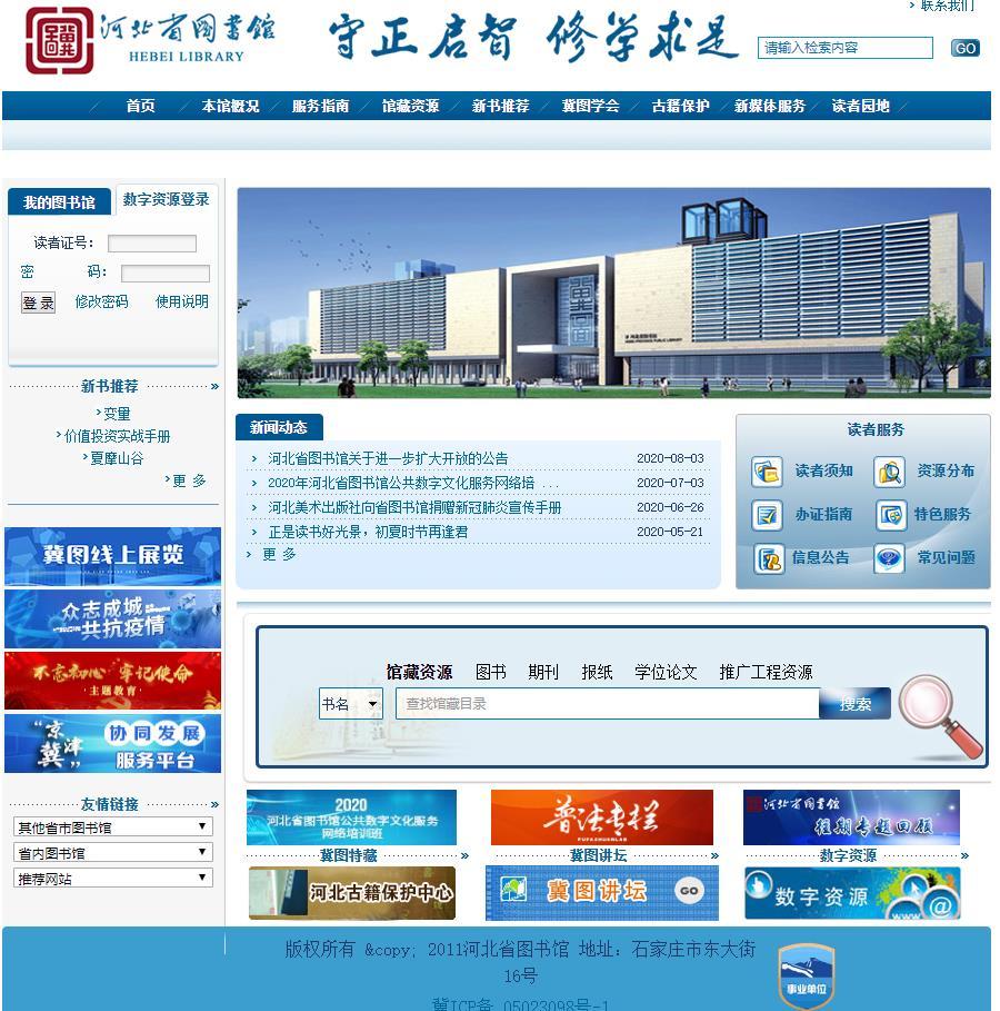 河北省图书馆 提供书刊阅读和知识咨询服务
