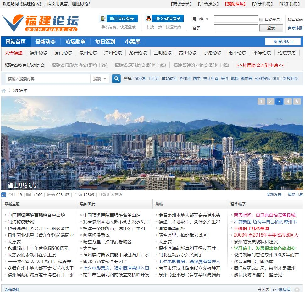 福建论坛(fubbs)福建经济发展讨论区
