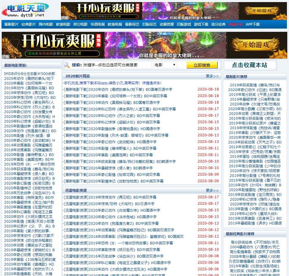 电影天堂(dytt8)免费电影,迅雷电影下载,电影天堂网