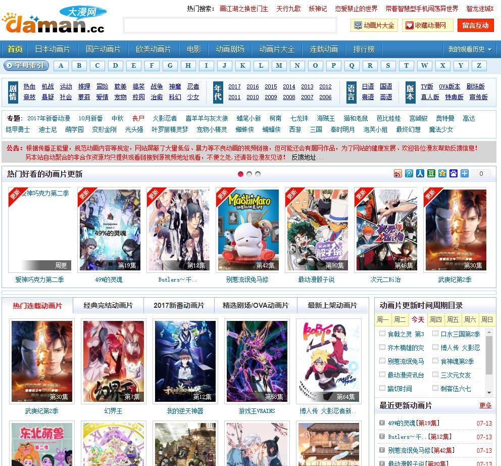 大漫网(daman88)好看的动漫动画片大全,日本动漫排行榜