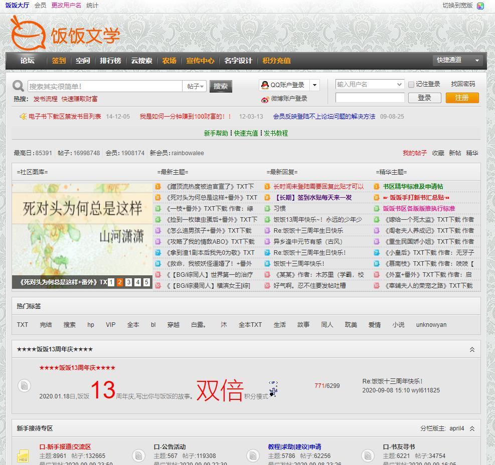 饭饭TXT免费下载(fanfann)TXT小说下载,饭饭电子书论坛