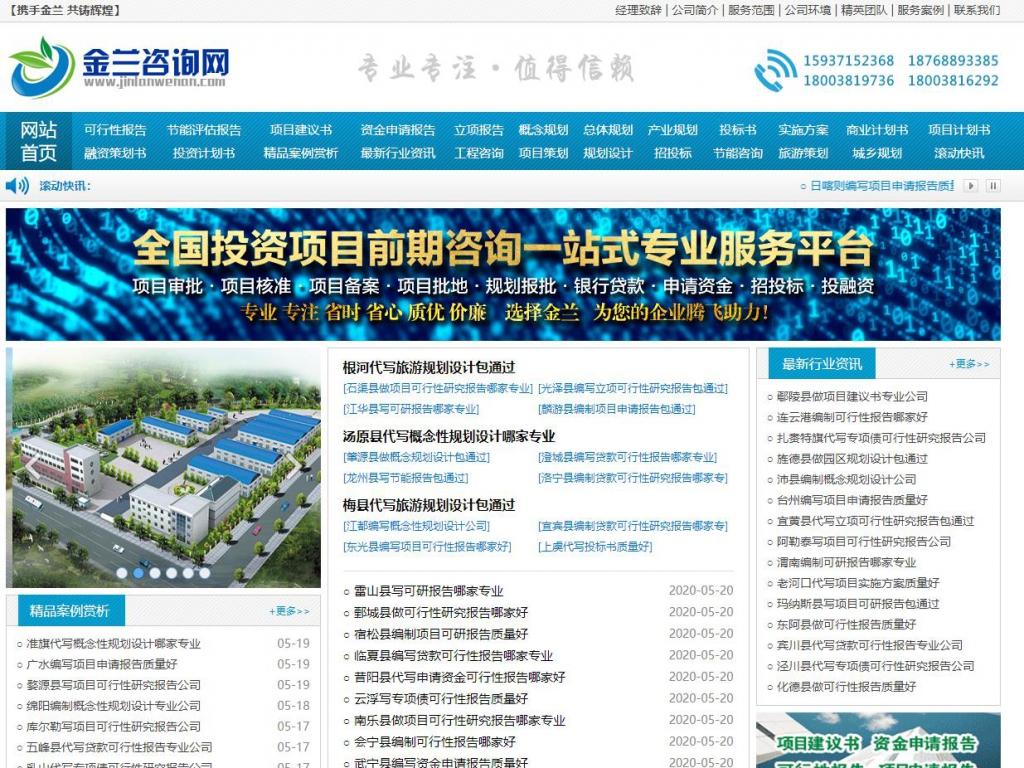 金兰咨询网(jinlanwenan)专业的咨询行业交流平台