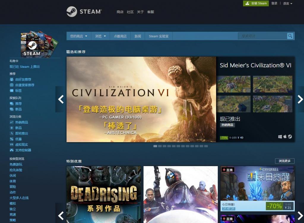 Steam官网 SteamStore游戏平台