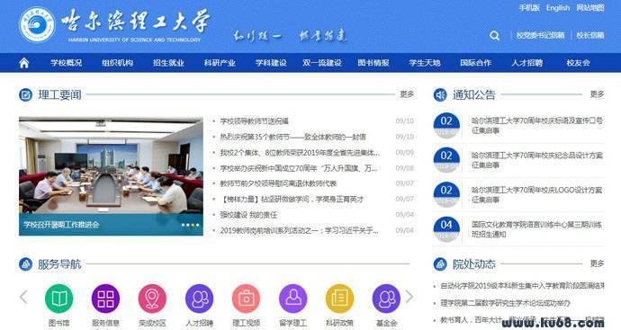 哈理工:哈尔滨理工大学官网