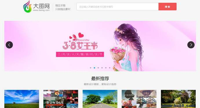 大图网:免费素材图库,高质量免费素材共享平台
