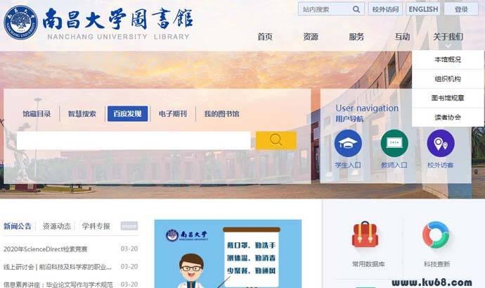 南昌大学图书馆:lib.ncu.edu.cn
