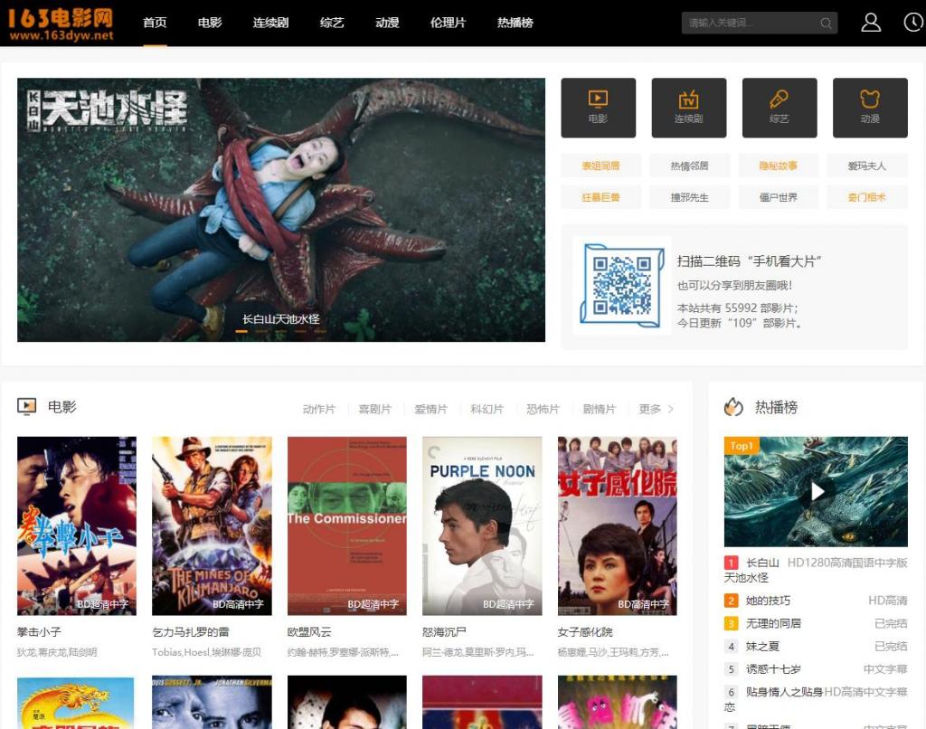 163电影网(163dyw.net)最新电影电视剧,免费在线播放