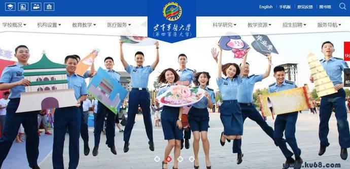 第四军医大学:中国人民解放军空军军医大学
