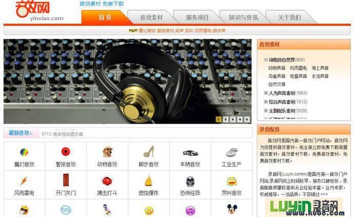 音效_音效网:音效素材、音效下载,音效素材网