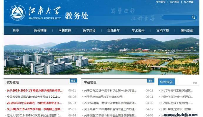 江南大学教务处:江南大学教务管理系统