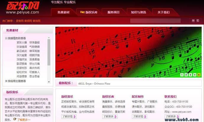 配乐网:免费配乐素材、音效素材