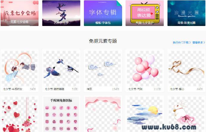千库网:免费png图片背景素材下载,做设计不抠图