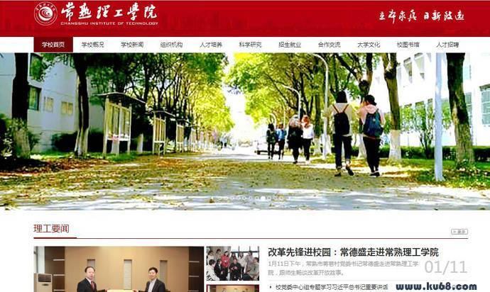 常熟理工:常熟理工学院 www.cslg.cn