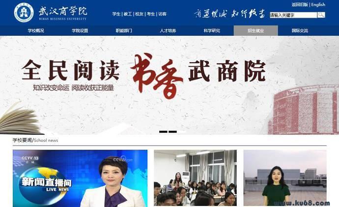 武汉商学院:湖北省属财经类普通本科高等院校
