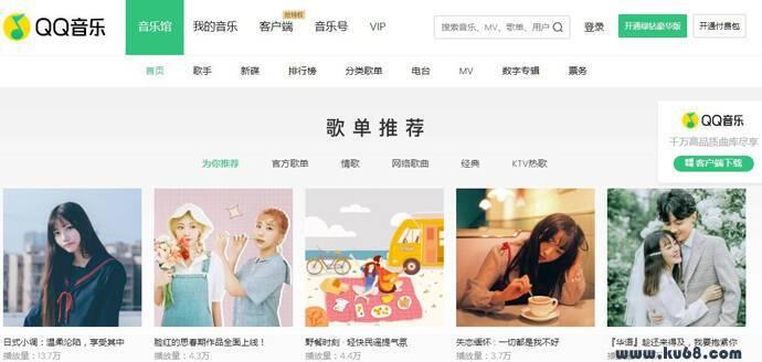 QQ音乐:腾讯音乐娱乐旗下在线音乐平台