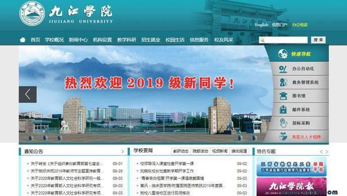 九江学院:江西九江学院,公办本科高等院校