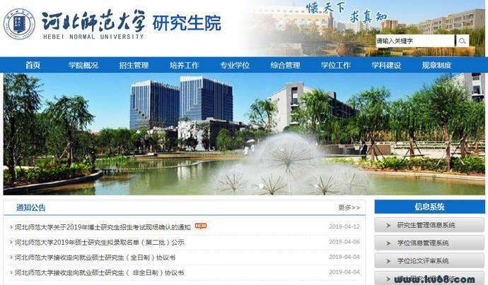 河北师范大学研究生院,研究生学位办公室