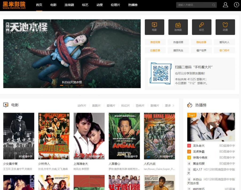 黑米影院(heimitv.net)最新电影,高清电视剧在线观看