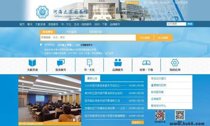 河海大学图书馆:lib.hhu.edu.cn